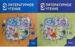 1. Литературное чтение. 1-2 часть. 3  класс. Учебник
