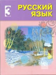 2. Русский язык. 3 класс. Учебник