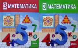 4. Математика. Оспанов. 1-2 бөлімі. 3 сынып. Оқулық