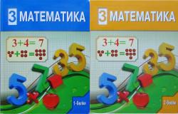 5. Математика. Кучер. 1-2  бөлімі. 3 сынып. Оқулық