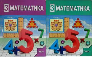 5. Математика. Оспанов. 1-2 часть.  3 класс. Учебник