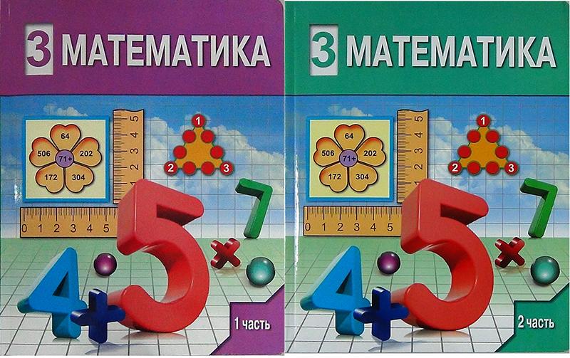 Математика 3 класс атамура 2018 131бет 7есеп жауабы
