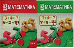 6. Математика. Кучер. 1-2 часть. 3 класс. Учебник