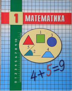 Математика 1 сынып сабақты4a3 тақырыбы: бір та4a3балы ж4d9не екі та4a3балы сандар
