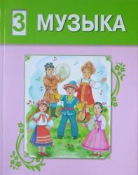 8)Музыка-Райымбергенов рус
