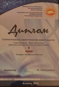 10. DiplomKnizhPalata