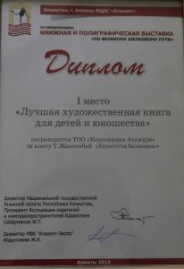 15. DiplomZHeksenbay