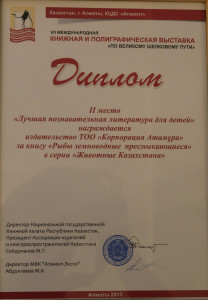 17. DiplomRyby