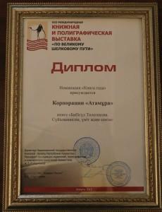 2. DiplomTulegenova