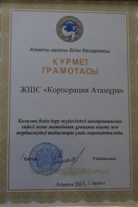 28. PochGramota2011