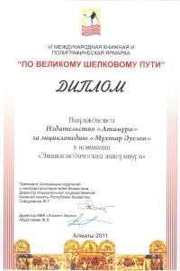 31. Diplom_2011_1