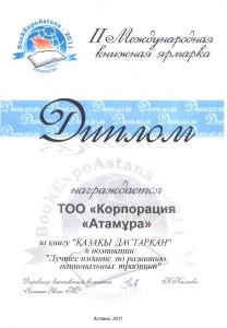 34. Diplom_2011_3