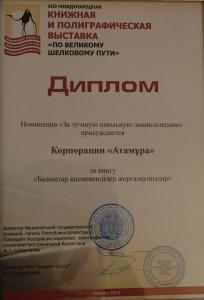 4. DiplomBalyktar