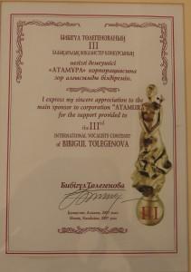 42. DemeuTolegenova
