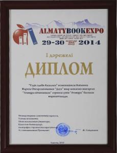 7. almaty-book-expo-2014-ongarsynova
