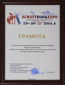 8. almaty-book-expo-2014-tolegenova