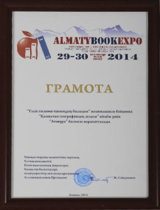 9. almaty-book-expo-2014-atlas-gramota