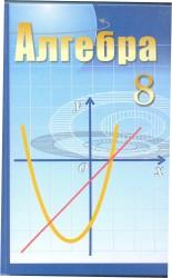 1.Алгебра. 8 класс. Учебник