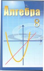 1.Алгебра. 8 сынып. Оқулық