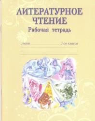 14. Литературное чтение. Рабочая тетрадь. 3 класс. УМК.