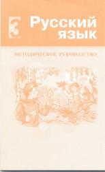 14. Русский язык. Методическое руководство. 3 сынып. ОӘК.