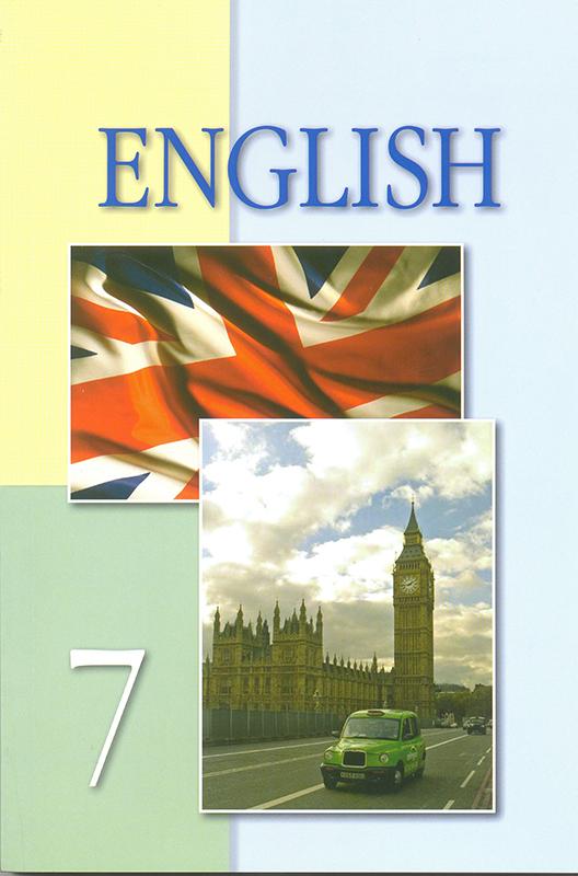 Поурочные планы по английскому языку 7 класс автор аяпова