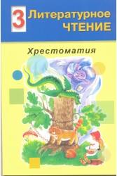 15. Литературное чтение. Хрестоматия. 3 класс. УМК.