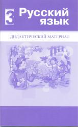 15. Русский язык. Дидактический материал. 3 сынып. ОӘК.