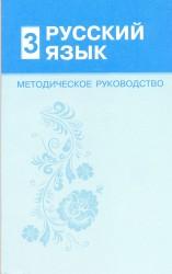 16. Русский язык. Методическое руководство. 3 класс. УМК.