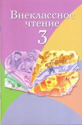 16. Русский язык. Внеклассное чтение. 3 сынып. ОӘК.