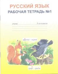 17. Русский язык. Рабочая тетрадь №1. 3 класс. УМК.
