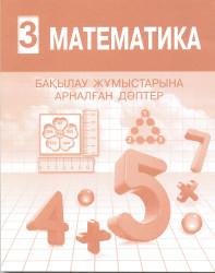 18. Математика. Бақылау жұмыстарына арналған дәптер. 3 сынып. ОӘК.