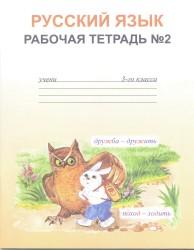 18. Русский язык. Рабочая тетрадь №2. 3 класс. УМК.