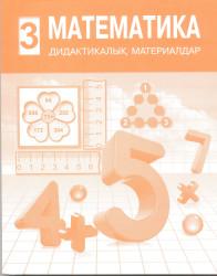 19. Математика. Дидактикалық материалдар. 3 сынып. ОӘК.