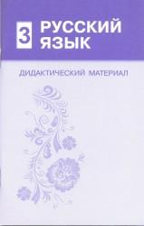 19. Русский язык. Дидактический материал. 3 класс. УМК.