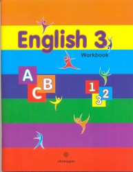 24. English 3. Workbook