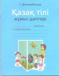 24. Қазақ тілі.  Жұмыс дәптері. Досмамбетова. 3 класс. УМК.