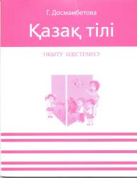 25. Қазақ тілі. Оқыту әдістемесі + СД. Досмамбетова. 3 класс. УМК.