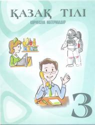 26. Қазақ тілі.  Көрнекілік материалдар. Досмамбетова. 3 класс. УМК.
