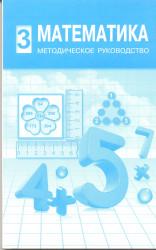 27. Математика. Методическое руководство. Оспанов. 3 класс. УМК.