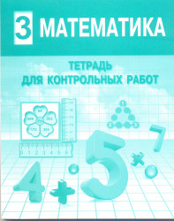 28. Математика. Тетрадь для контрольных работ. 3 класс. УМК.