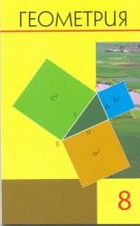 3. Геометрия. 8 сынып. Оқулық