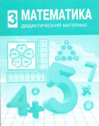 30. Математика. Дидактический материал. 3 класс. УМК.