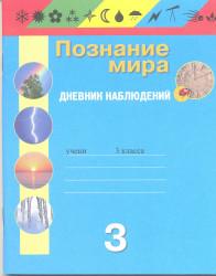 33. Познание мира. Дневник наблюдений. 3 класс. УМК.