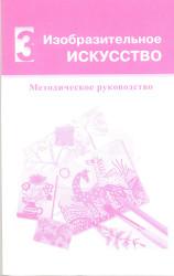 36. Изобразительное искусство. Методическое руководство. 3 класс. УМК.