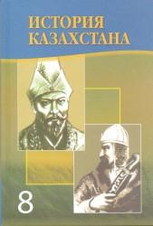 4. История Казахстана. 8 класс. Учебник