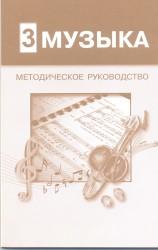 40. Музыка. Методическое руководство. Валиуллина. 3 класс. УМК.
