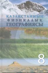 5. Қазақстанның физикалық географиясы. 8 сынып. Оқулық