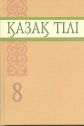 5. Қазақ тілі. 8 класс. Учебник