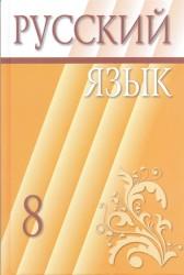 6. Русский язык. 8 класс. Учебник